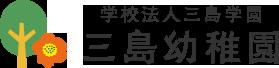 大阪府摂津市にある豊かな環境の幼稚園・学校法人三島学園 三島幼稚園